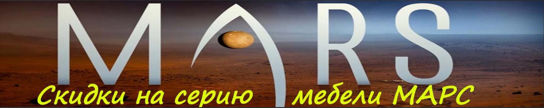 Скидка на марс