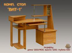 Компьютерный стол Вит 1