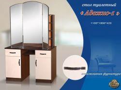 Туалетный столик Адажио-1