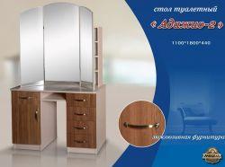 Туалетный столик Адажио-2