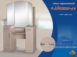 Туалетный столик Адажио-4