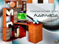 Компьютерный стол Аделард распродажа