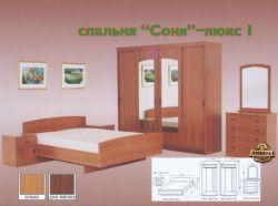 Спальня Соня Люкс 1
