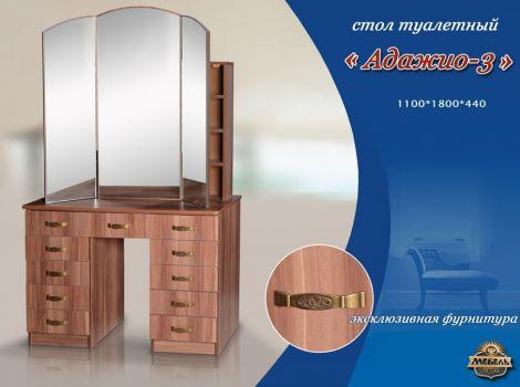 Туалетный столик Адажио-3