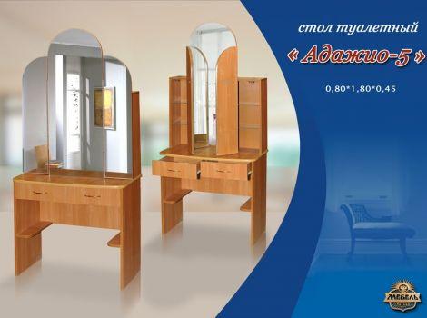 Туалетный столик Адажио-5